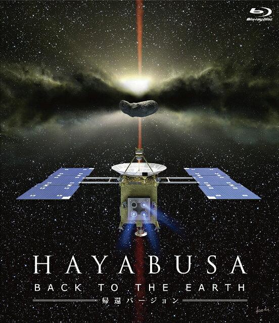 HAYABUSA - BACK TO THE EARTH - 帰還バージョン BD版