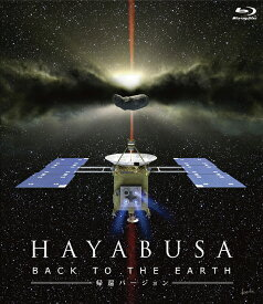 HAYABUSA - BACK TO THE EARTH - 帰還バージョン BD版