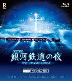 銀河鉄道の夜 オリジナルハイレゾリューション版(Blu-ray)
