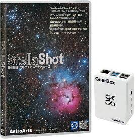 ステラショット2+GearBox