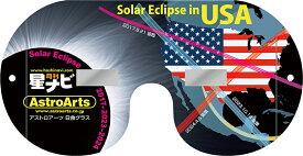 アストロアーツ日食グラス USAデザイン(日食リスト2050付き)