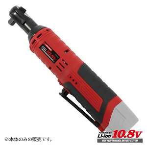 【充電器・バッテリー別売】AP DC10.8V 充電式 3/8DR ラチェットレンチ | 電動ラチェットレンチ 充電式ラチェット