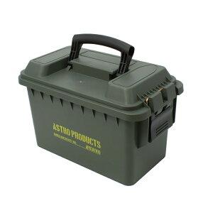 AP プラスチックボックス M OD BX990 | ミリタリーボックス ミリタリー箱 収納 ミリタリー おしゃれ インテリア 蓋付き 箱 弾薬箱 弾薬ケース【アストロプロダクツ】