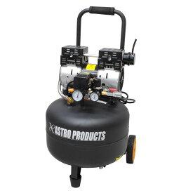 AP 縦型サイレント エアコンプレッサー 30L【工具 DIY】【アストロプロダクツ】