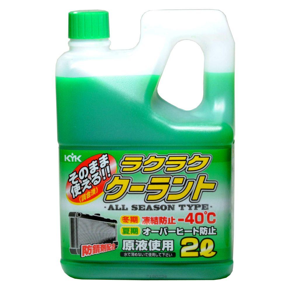 KYK 52-040 ラクラククーラント 緑 2L