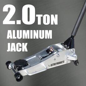 AP 2.0TON アルミレーシングジャッキ シルバー (限定)   アルミジャッキ 限定色 軽量【工具 DIY】【アストロプロダクツ】