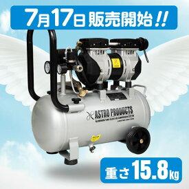 【7月17日10時!販売開始!】AP サイレント エアコンプレッサー 24L アルミタンク (限定) | エアコンプレッサー コンプレッサー空気入れ エアツール 静音