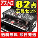 【送料無料 あす楽】AP ツールセット ブラック (82点組) TS857   工具 ツールセット 整備工具 ミリ メンテナンス 車 …