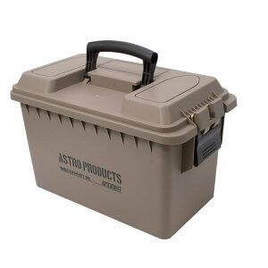 AP プラスチックボックス L ダークアース BX897 | ミリタリーボックス ミリタリー箱 収納 ミリタリー おしゃれ インテリア 蓋付き 箱 弾薬箱 弾薬ケース【アストロプロダクツ】