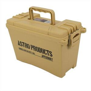 AP プラスチックボックス TAN BX887 | ボックス アモボックス アンモボックス 弾薬箱 弾薬ケース ミリタリー 軍用 収納 小物入れ 箱 ケース インテリア 小型 バレットケース アモカン フタ 蓋 蓋