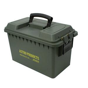 AP プラスチックボックス L OD BX898 | ミリタリーボックス ミリタリー箱 収納 ミリタリー おしゃれ インテリア 蓋付き 箱 弾薬箱 弾薬ケース【アストロプロダクツ】