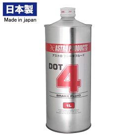 アストロ DOT4 ブレーキフルード 1L【自動車 フルード モーターサイクル】【日本製 添加剤】【アストロプロダクツ】