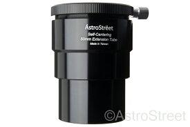 AstroStreet セルフセンタリング 2インチスリーブ 延長筒 50mm