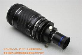 カメラレンズをファインダーやガイドに変換するアダプター 31.7mm径 ニコン用 ガイド鏡にも