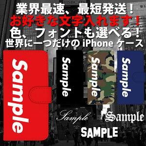 メール便送料無料 お好きな文字入れます オーダーメイド 名前iPhone アイフォン ケース 手帳 カバー カード収納 スタンド 12 mini 11 pro max X XR XS 7 8 plus 対応 ブランド ギフト プレゼント オリジ
