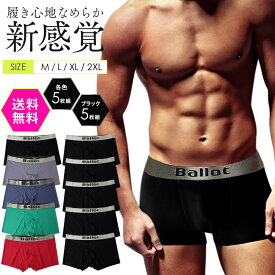 ボクサーパンツ メンズ セット ボクサーブリーフ 無地 ローライズ パンツ 下着 メンズ 男性下着 まとめ買い Ballot バロット ASTYSHOP 送料無料