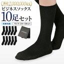 【高コスパ10足セット】靴下 メンズ ビジネスソックス 黒 10足 セット 24-28cm IGRESS