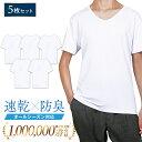【高コスパ5枚組】インナーシャツ メンズ 肌着 半袖 vネック クセになる肌触り EASY-MODE-T