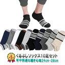 靴下 メンズ ソックス くるぶしソックス メンズ くるぶし 靴下 ショートソックス スニーカーソックス 消臭 防臭 10足 …