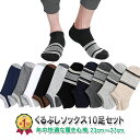【¥300 OFFクーポン有】 靴下 メンズ ソックス くるぶしソックス メンズ くるぶし 靴下 ショートソックス スニーカー…
