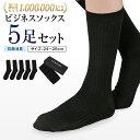 【高コスパ5足セット】 靴下 メンズ ビジネスソックス 黒 24-28cm