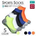 【¥300 OFFクーポン有】 靴下 メンズ スポーツソックス ランニングソックス 5足組