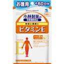 小林製薬  ビタミンE ≪お徳用≫120粒(約60日分)/ゆうメール限定送料無料