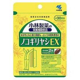 小林製薬 ノコギリヤシEX 60粒 (約30日分)/ゆうメール発送可/食品