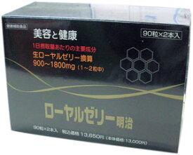ローヤルゼリー明治 90粒×2個組 健康補助食品/m13000
