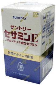 サントリーセサミンE 150粒 健康補助食品/ゆうメール限定送料無料