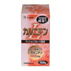 ファイン L-カルニチン 150粒/宅配便限定/食品