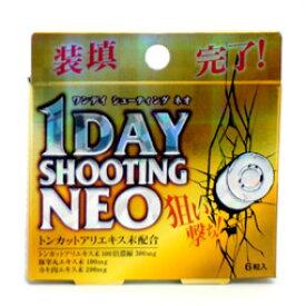 阪本漢法製薬 1Dayシューティングネオ 2.7g(0.45g×6粒)/ゆうメール発送可/食品
