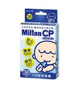 ミルトンCP 36錠/ゆうメール発送可(2個まで)
