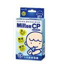 MiltonCP 60錠・配送日時指定不可/ゆうメール限定送料無料