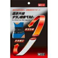 遠赤外線 チタン健康ベルト 腰用 M/返品交換不可