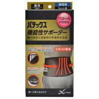 パテックス 機能性サポーター 腰用 男性用 L 黒