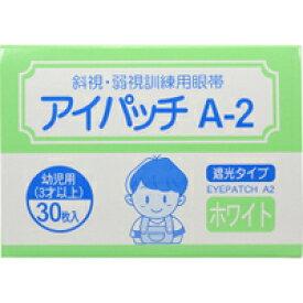 カワモト アイパッチA2 ホワイト HP-30 3才以上幼児用 30枚/宅配便限定