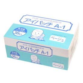カワモト アイパッチA1 ベージュ HP-36 1、2才乳児用 36枚/宅配便限定