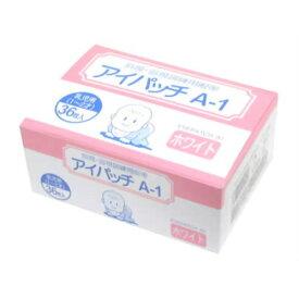カワモト アイパッチA1 ホワイト HP-36 1、2才乳児用 36枚/宅配便限定
