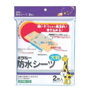 川本産業 ポラミー防水シーツ使いきり2枚巻き込みタイプ/宅配便限定