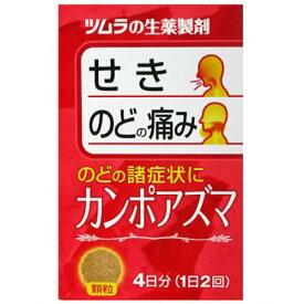 ツムラ生薬製剤 カンポアズマ 8包  〔指2類医〕/ゆうメール便発送可
