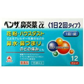 ベンザ鼻炎薬α(1日2回タイプ) 12カプレット(錠) 〔指2類医〕/ゆうメール発送可