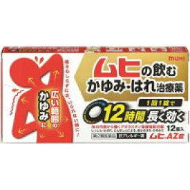 池田模範堂 ムヒAZ錠 12錠〔2類医〕/ゆうメール発送可/セルフメディケーション税制対象