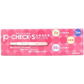 P-チェックS 妊娠検査薬 2回用  〔2類医〕/ゆうメール発送可