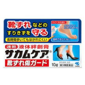 小林製薬 サカムケア 靴ずれ傷ガード 10g〔3類医〕/ゆうメール発送可