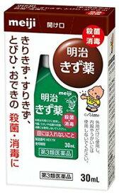 明治 きず薬 30ml 〔3類医〕/ゆうメール有料発送
