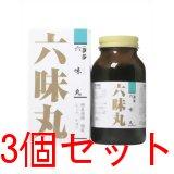ニタンダ六味丸(ろくみがん) 900丸×3個組 漢方製剤 〔2類医〕