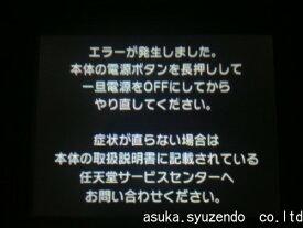 3DS LL 「エラーが発生しました。・・・」表示の故障修理。【任天堂・ニンテンドー・本体修理】