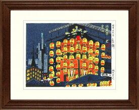 【版画・絵画】徳力富吉郎『祇園祭・宵山(長刀鉾)』木版画■新品★