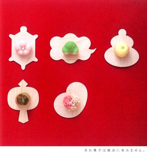 【菓子敷】和菓子 菓子敷き お茶菓子 茶道 敬老の日 【めでたい菓子敷】-木のおもちゃ飛鳥工房